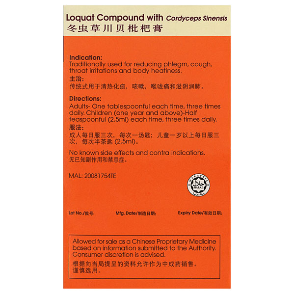 Loquat Compound with Cordyceps Sinensis