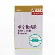 Kitz Cough Powder 喉宁化痰散