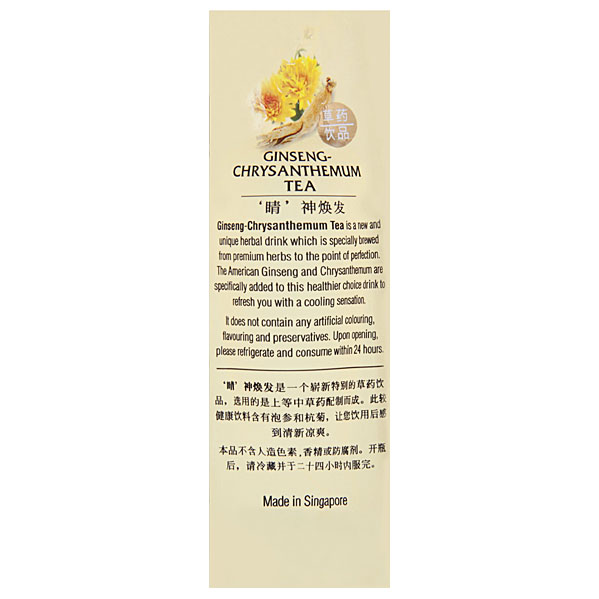 Ginseng Chrysanthemum Tea 泡参菊花茶