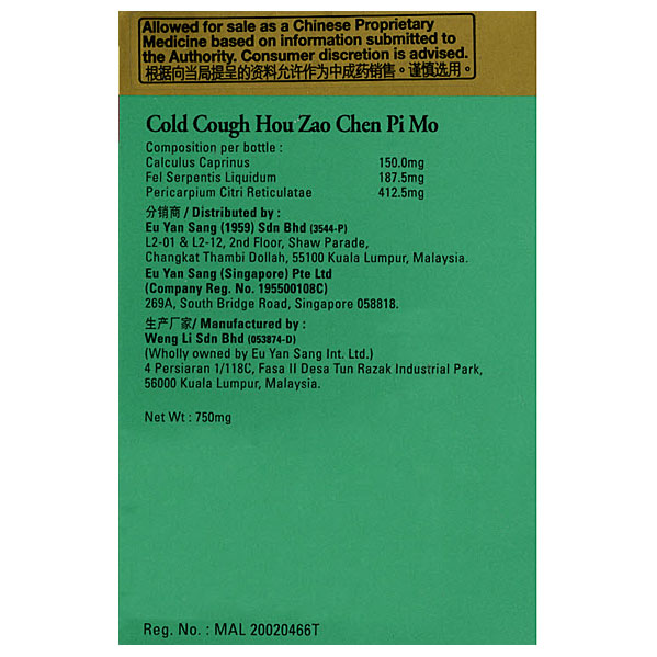 Cold Cough Hou Zao Chen Pi Mo 顽固寒咳