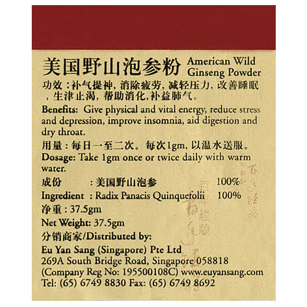 American Ginseng Powder Benefits SG