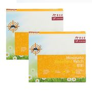 Mosquito Repellent Patch 20's (Twin Pack)