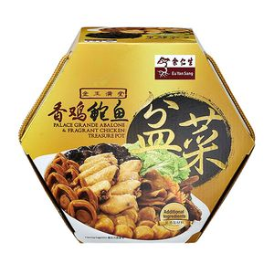 Palace Grande Abalone & Fragrant Chicken Treasure Pot (Peng Cai)